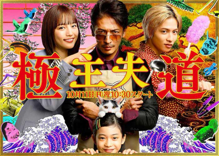 Gokushufudo (Yakuza amo de casa) live-action dorama - poster