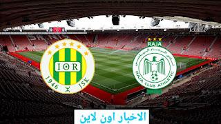 موعد مباراة الرجاء الرياضي المغربي وشبيبة القبائل اليوم والقنوات الناقلة في نهائي الكونفدرالية