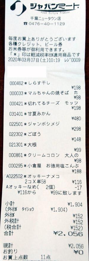 ジャパンミート 千葉ニュータウン店 2020/3/7 のレシート