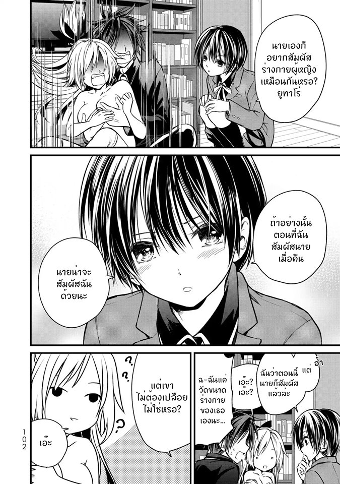 Ojousama no Shimobe - หน้า 13