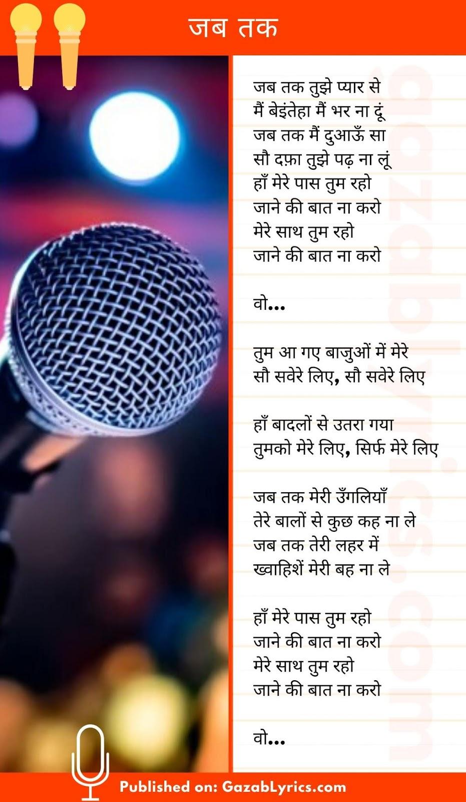 Jab Tak song lyrics image