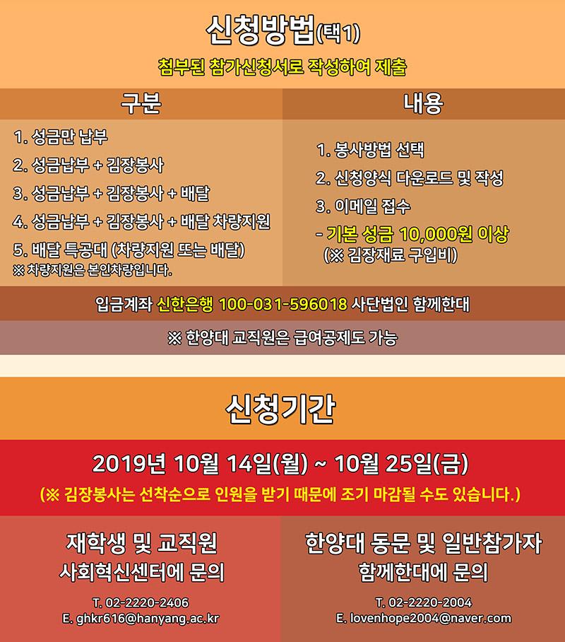 2019.10.11 김장 행사 포스터 디자인 Wed3