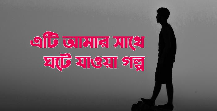 এটি আমার সাথে ঘটে যাওয়া গল্প | Bangla Sad Story