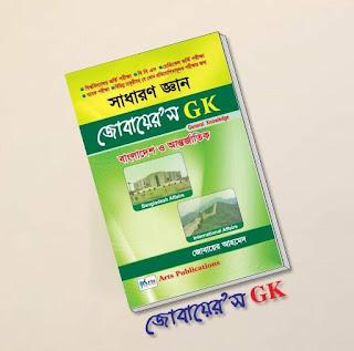 জোবায়ের'স GK (সাধারণ জ্ঞান) Pdf Download | Zubair's gk pdf | জোবায়ের'স GK Pdf