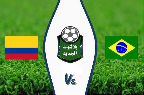نتيجة مباراة البرازيل وكولومبيا اليوم 07-09-2019 مباراة ودية