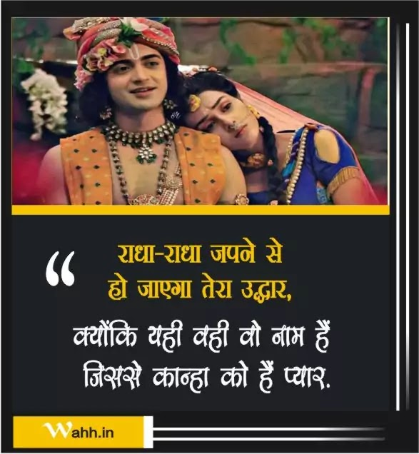 Radha Krishna Love Quote In Hindi With Images