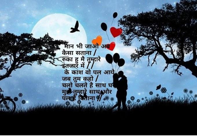 valentine's day love shyari 2021 in hindi