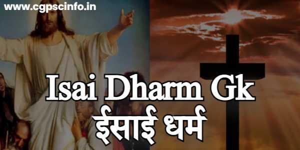 Isai Dharm Gk in Hindi | ईसाई धर्म की पूरी जानकारी Hindi में |