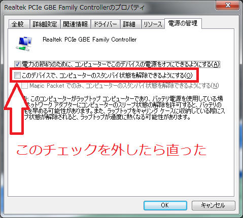 inatish blog: Windowsがスリープにならない問題を解決