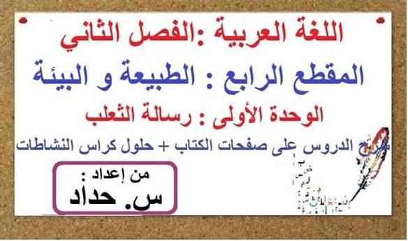 مذكرات اللغة العربية المقطع 4: الطبيعة و البيئة الوحدة الاولى :رسالة الثعلب السنة الرابعة ابتدائي الجيل الثاني