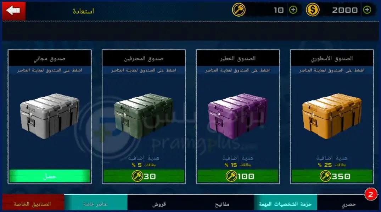 متجر لعبة ملك الطاره