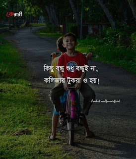 bengali love quotes picture