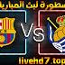 مشاهدة مباراة برشلونة وريال سوسيداد بث مباشر اليوم بتاريخ 21-03-2021 في الدوري الاسباني