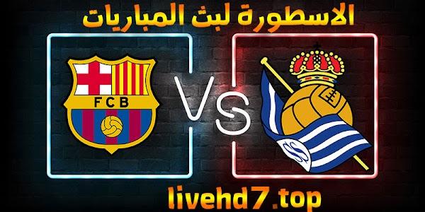 نتيجة مباراة برشلونة وريال سوسيداد بث مباشر اليوم بتاريخ 21-03-2021 في الدوري الاسباني