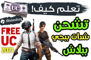 أفضل موقع شحن شدات ببجي مجانا في العراق كهدية   midasbuy iraq