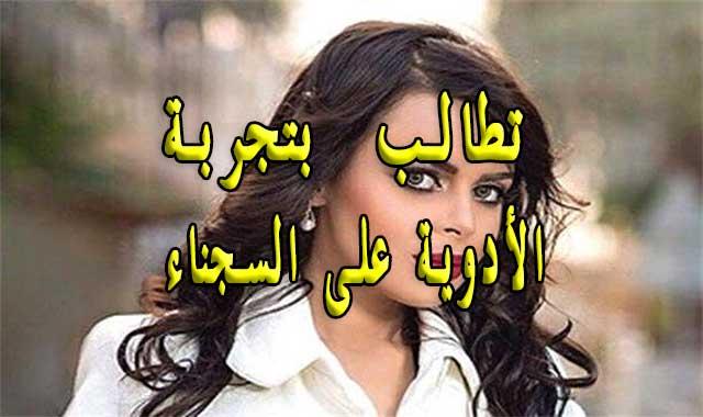ممثلة سعودية تطالب بتجريب الأدوية المحتملة على  السجناء