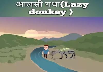 Lazy donkey short story moral ke sath