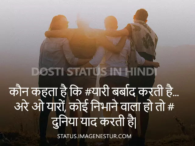 Dosti Nibhana Status in Hindi