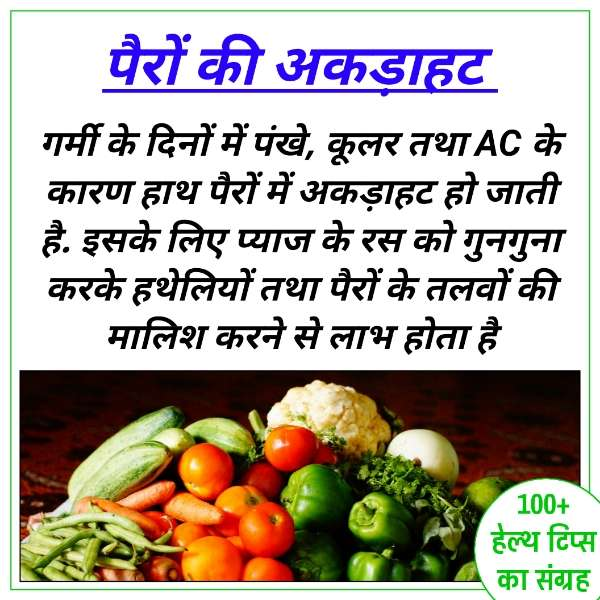 Natural Health Tips in Hindi 6 | हिंदी हेल्थ टिप्स का बहोत ही उपयोगी संग्रह