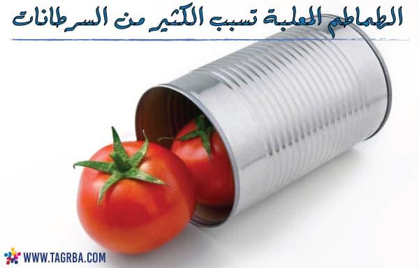 الطماطم المعلبة تسبب الكثير من السرطانات وأمراض القلب - منصة تجربة
