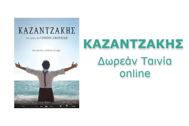 Καζαντζάκης - Δείτε δωρεάν την αυτοβιογραφική ταινία του σπουδαίου Έλληνα συγγραφέα