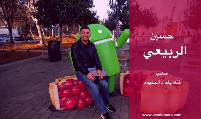 حسين الربيعي صاحب كورس php كامل بالعربى