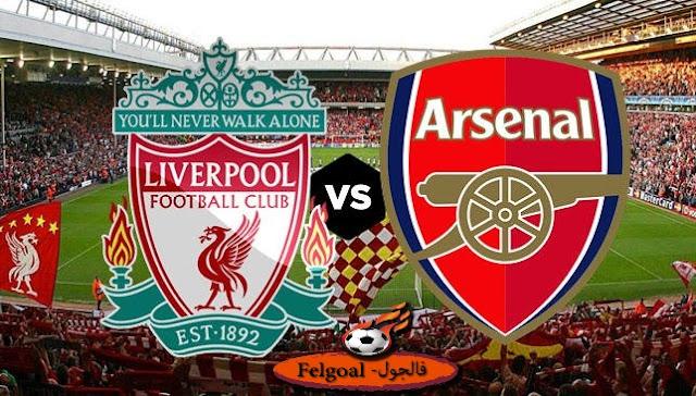 مباراة آرسنال وليفربول بتاريخ 15-07-2020 الدوري الانجليزي
