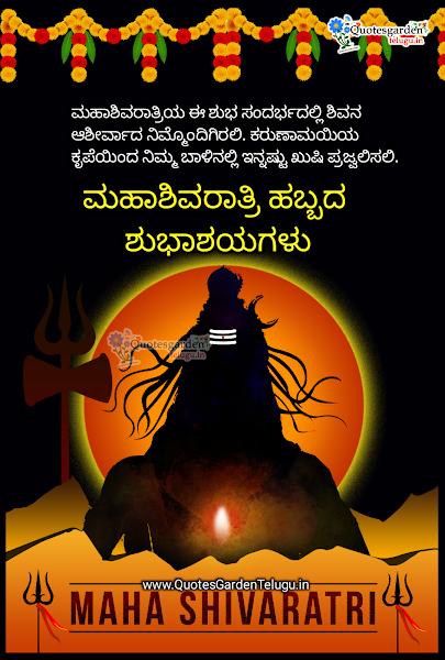 shivaratri-pabbada-shubhashayagalu-in-kannada