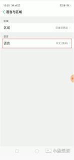 Cara Mengembalikan Bahasa Dari *#008# (Cina) Ke Bahasa Indonesia Di HP Oppo