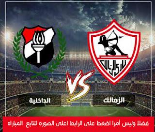 شاهد بث مباشر مباراة الزمالك والداخلية  بتاريخ 12-05-2019 الدوري المصري