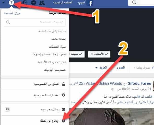كيفية اغلاق وحذف حساب الفيس بوك لشخص أخر كود تطير حسابات