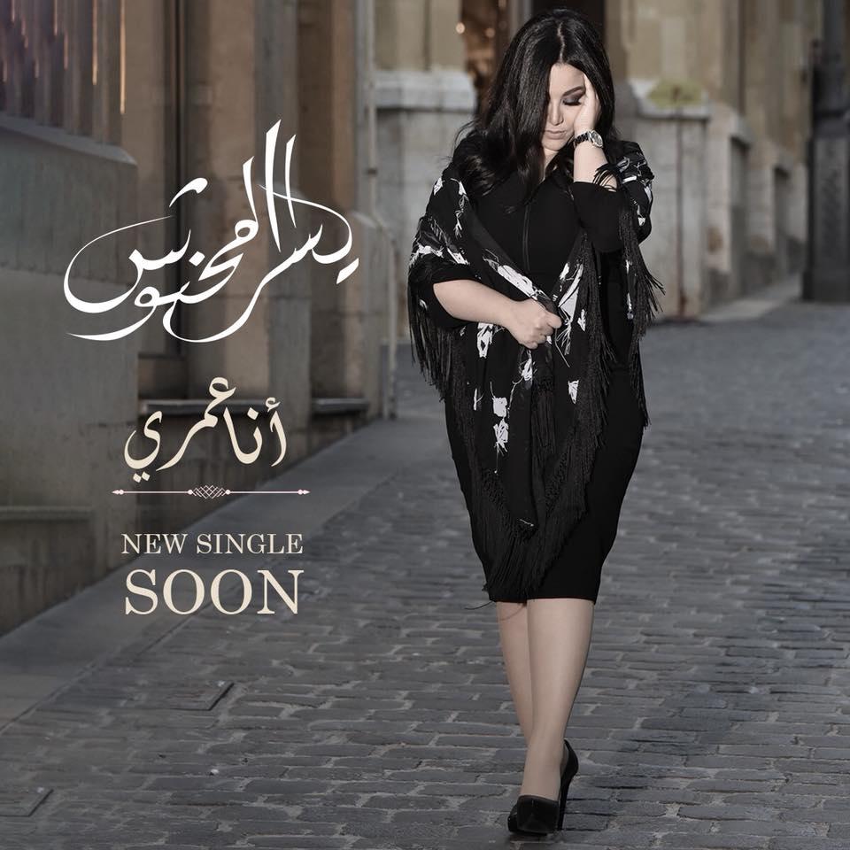 كلمات اغنية يسرا محنوش - انا عمري 2018