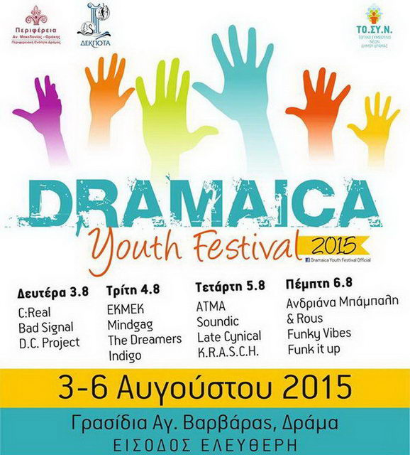 Dramaica Youth Festival στην Δράμα