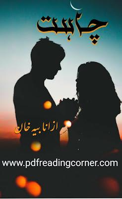 Chahat By Anabia Khan - PDF Book