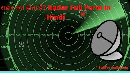 Radar Full Form In Hindi