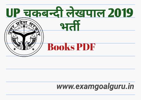 Up Lekhpal Bharti Pariksha Book