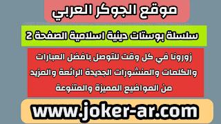 سلسلة بوستات دينية اسلامية 2021 الصفحة 2 - الجوكر العربي