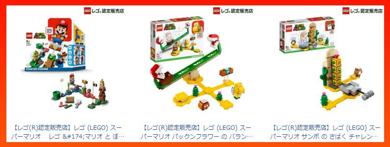 7/10(金)発売LEGOスーパーマリオ