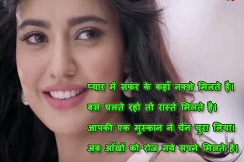 Pyaar Ka Nasha रोमांटिक शायरी - Romantic Shayari