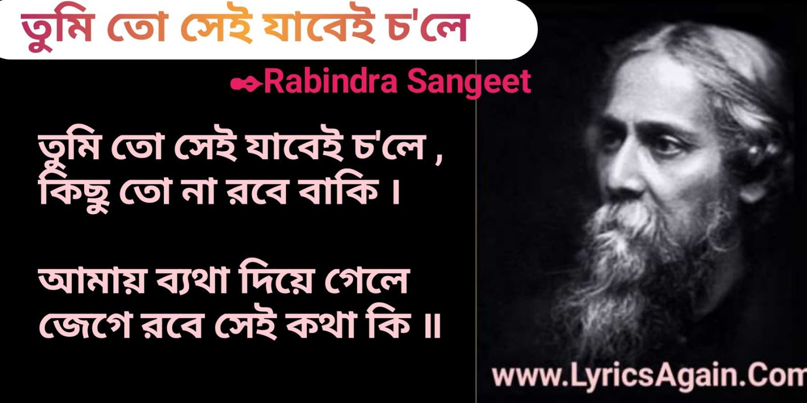 Tumi Toh Shei Jabei Chole Rabindra Sangeet Lyrics (তুমি তাে সেই যাবেই চ'লে)