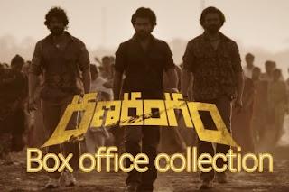 Ranarangam-Box-office-collection