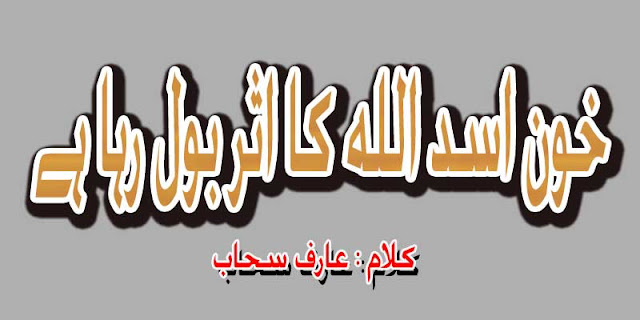 Arif Sahab  Poetry