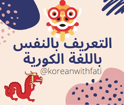 https://www.koreanwithfati.com/2020/03/koreanwithfati-korea-arab-learn-korean.html