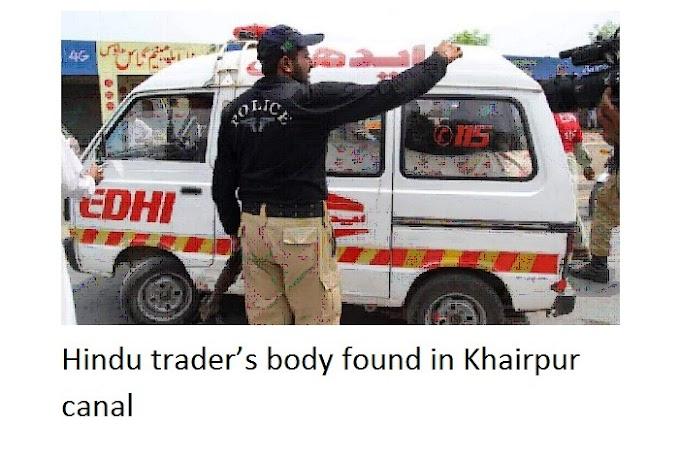 खैरपुर नहर में हिंदू व्यापारी का शव मिला