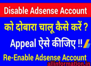Adsence Account Disabled – How to Recover Disabled Adsence Account?