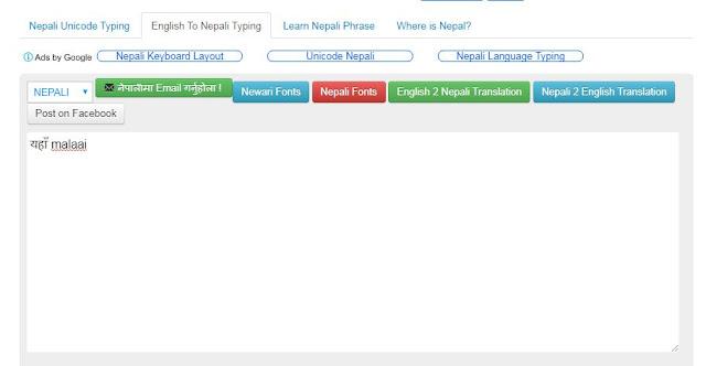Online Easy Nepali Type Unicode - Sent mail, Chat
