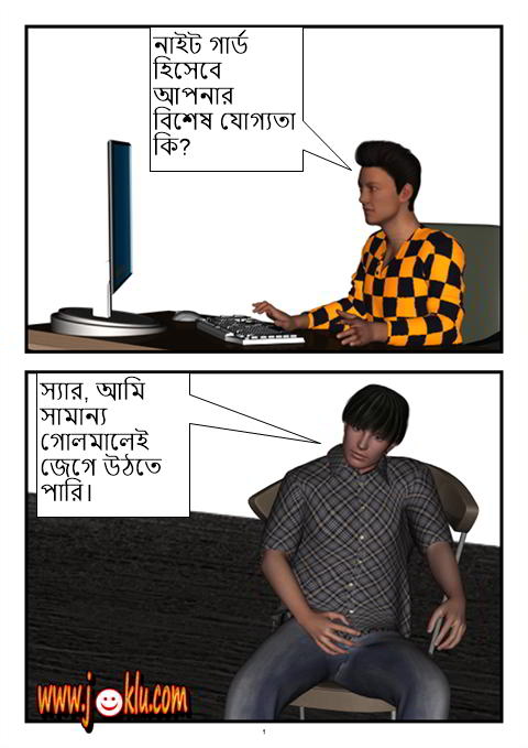 Interview for night security guard Bengali joke