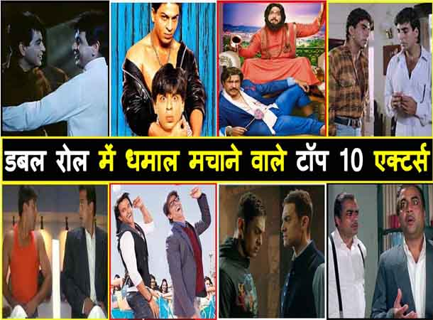 Top 10 Bollywood Actors Who Played Double Roles or Multiple Roles In Their Movies