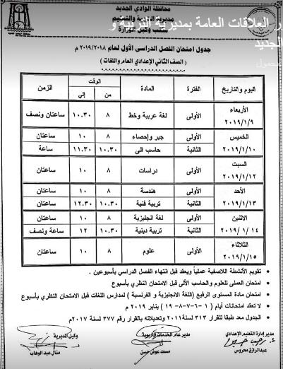 جدول امتحانات الصف الثاني الإعدادي محافظة الوادي الجديد