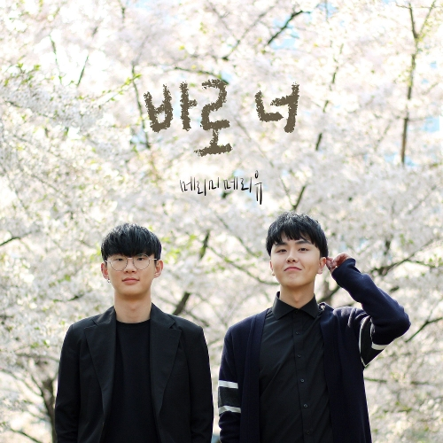 Marry Me Marry You  – 바로 너 – Single